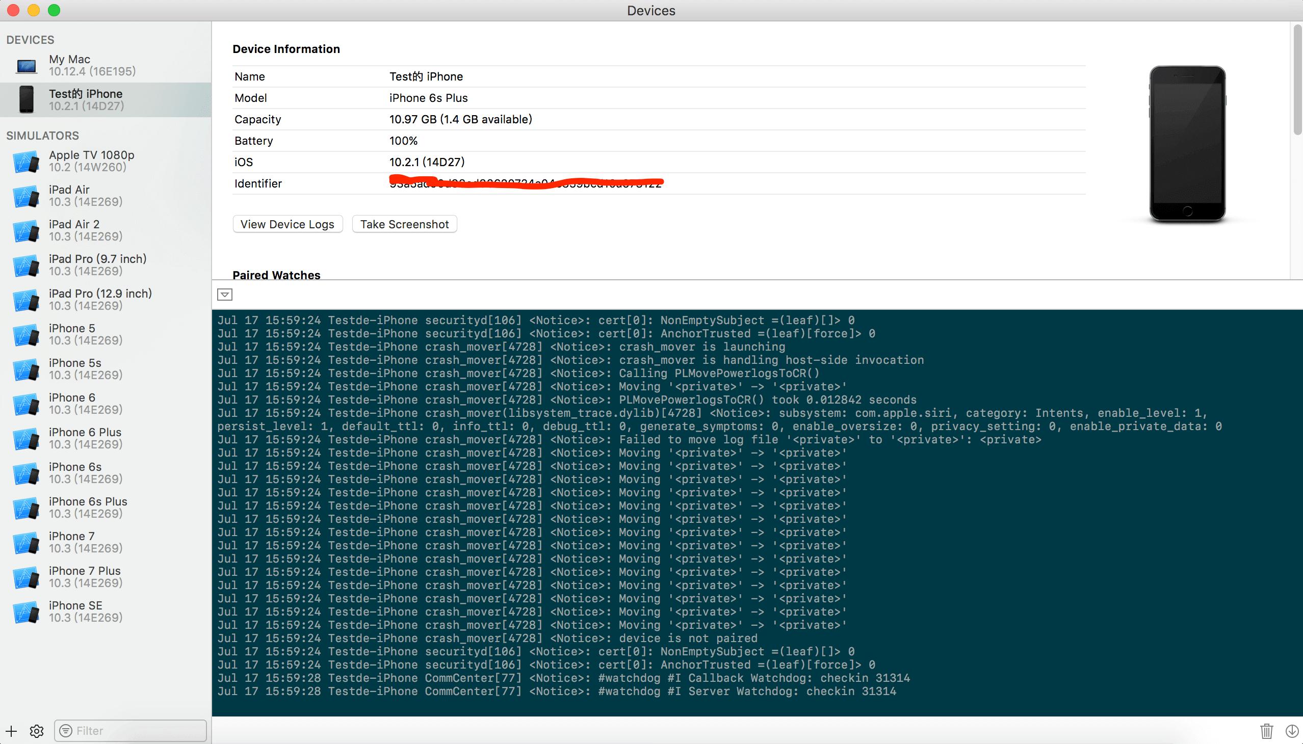 Devices查看log